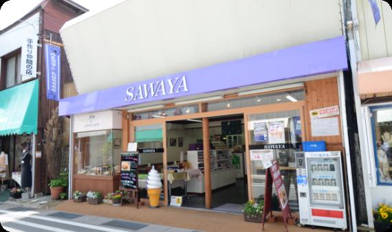 沢屋 旧軽井沢店/喫茶サロン